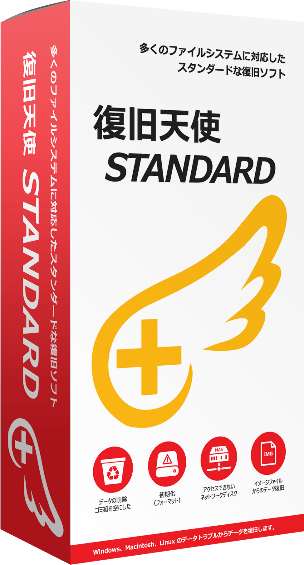 復旧ソフト デモ版、体験版のダウンロード 復旧天使 公式
